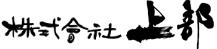上部(かみぶ)京都市上京区のホームページ制作会社